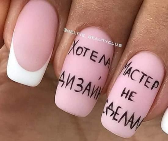Оригинальная надпись на ногтях