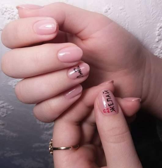 Модные ногти с надписями