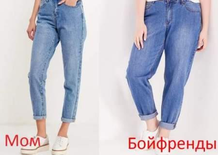 Чем отличаются джинсы мом от бойфрендов: сравниваем по фото