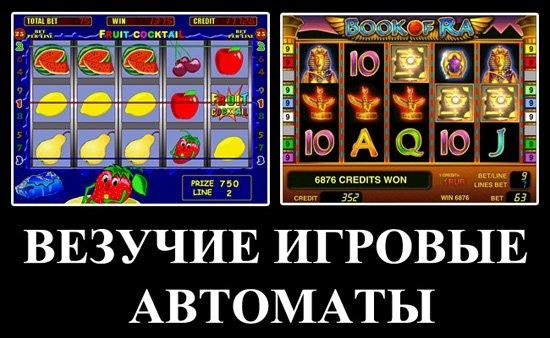 казино Вулкан игровые