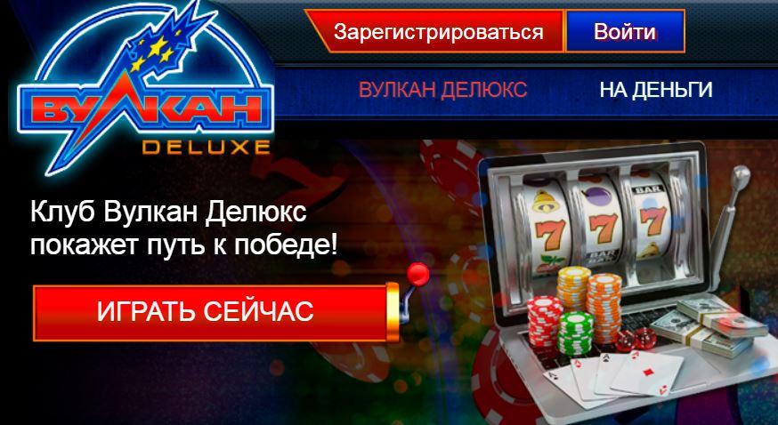 Казино Вулкан Делюкс: идеальное место для онлайн игры