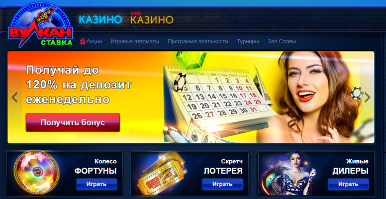 Лотереи в казино Вулкан Ставка